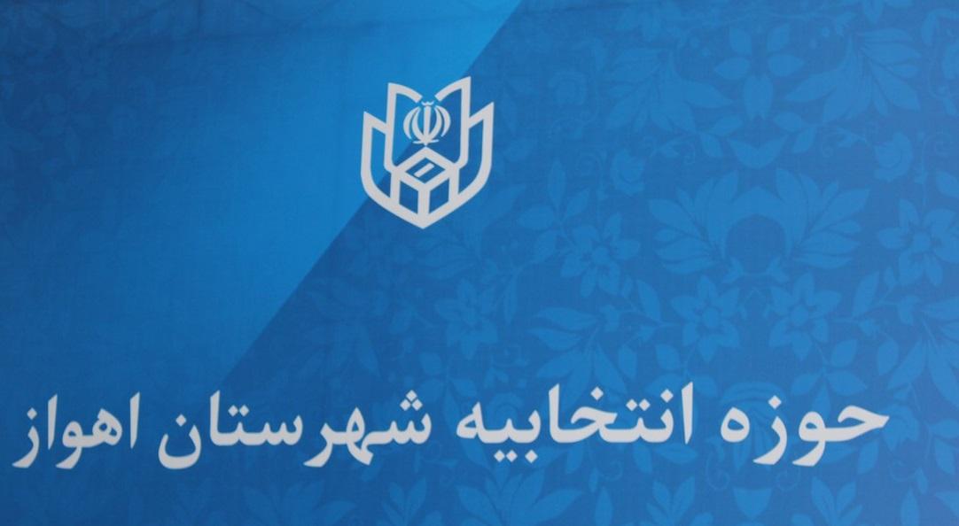اعلام جزئیات و نحوه ثبت نام داوطلبان شوراهای اسلامی روستا