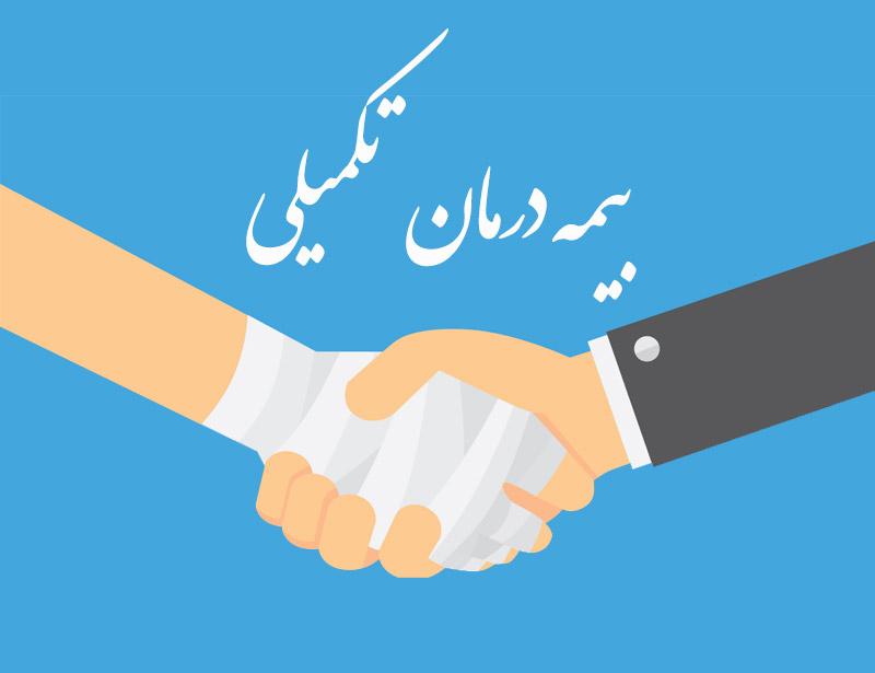 مهلت حذف و اضافه بیمه تکمیلی فرهنگیان تا ۲۰ اسفند