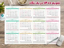 سال ۱۴۰۰ سالِ تعطیلات آخر هفته