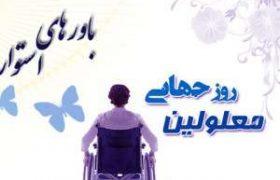 درد دل یک ناتوان جسمی در سالروز جهانی معلولین