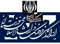 رتبه برتر اجرای فعالیتهای اوقات فراغت برای ارشاد خوزستان