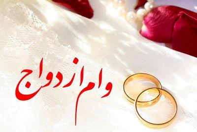 مصوبه کمیسیون تلفیق برای وام ازدواج ۲۰۰میلیونی