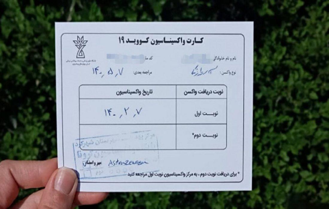 حضور کارمندان در ادارههای خوزستان بدون کارت واکسن ممنوع است