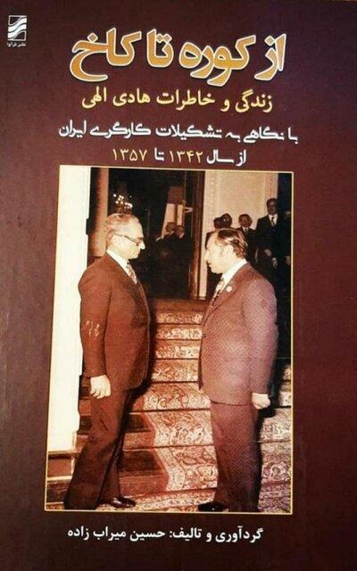 نگاهی به تشکیلات کارگری ایران در کتاب «از کوره تا کاخ»
