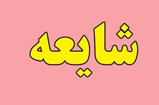 بازداشت دو استاندار سابق و اسبق خوزستان صحت ندارد