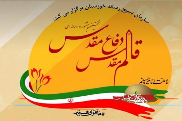 برگزیدگان جشنواره رسانهای قلم مقدس خوزستان معرفی شدند