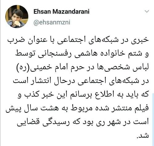 ضرب و شتم خانواده هاشمی در حرم امام تکذیب شد