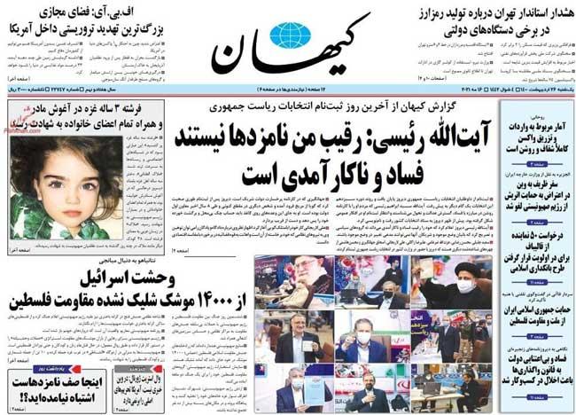 پاسخ تند کیهان به آخرین گزارش برجامی ظریف