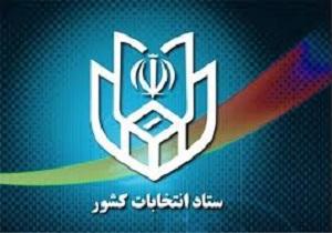 زمان ثبتنام داوطلبان انتخابات ۱۴۰۰ مشخص شد