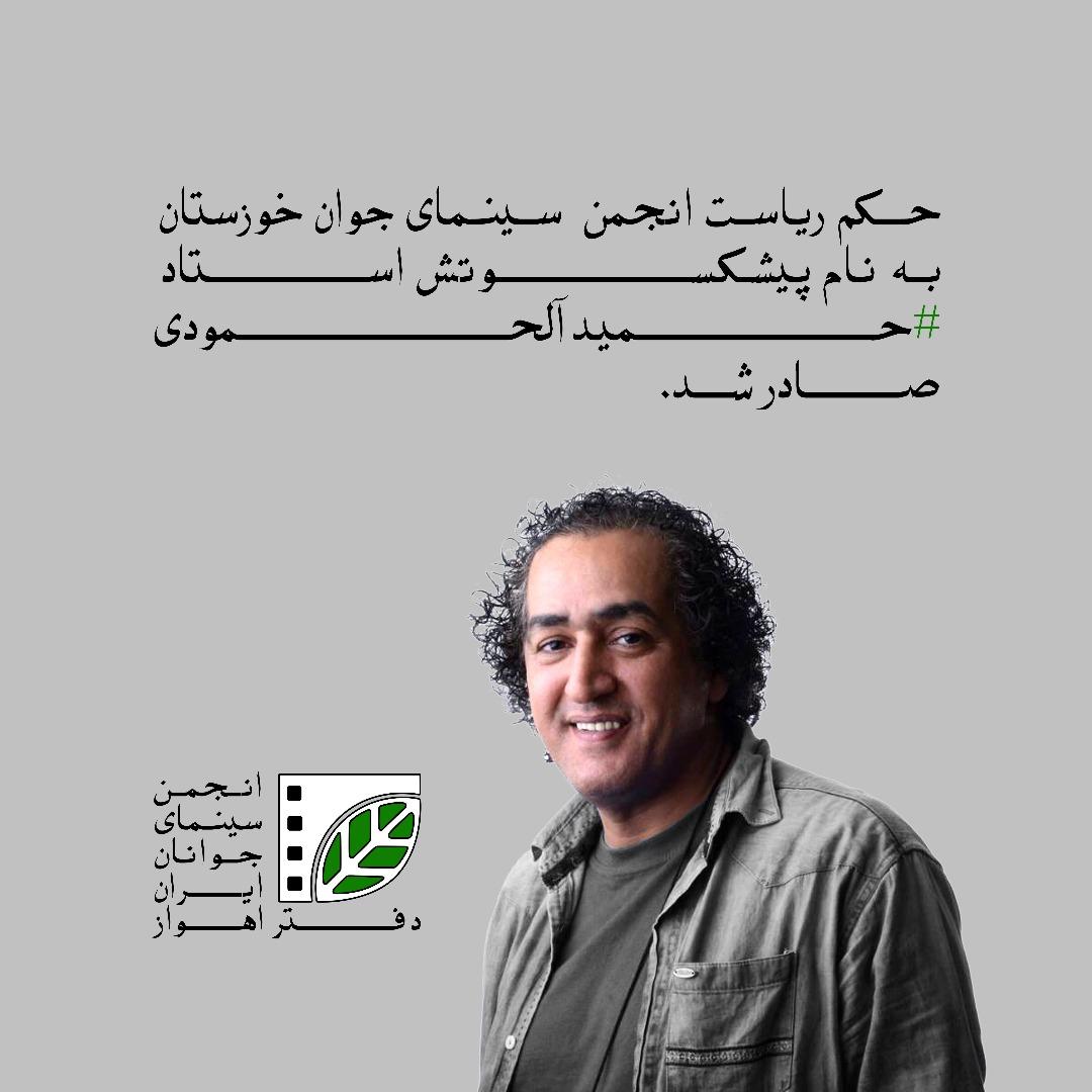 آل حمودی سرپرست جدید انجمن سینمای جوانان خوزستان