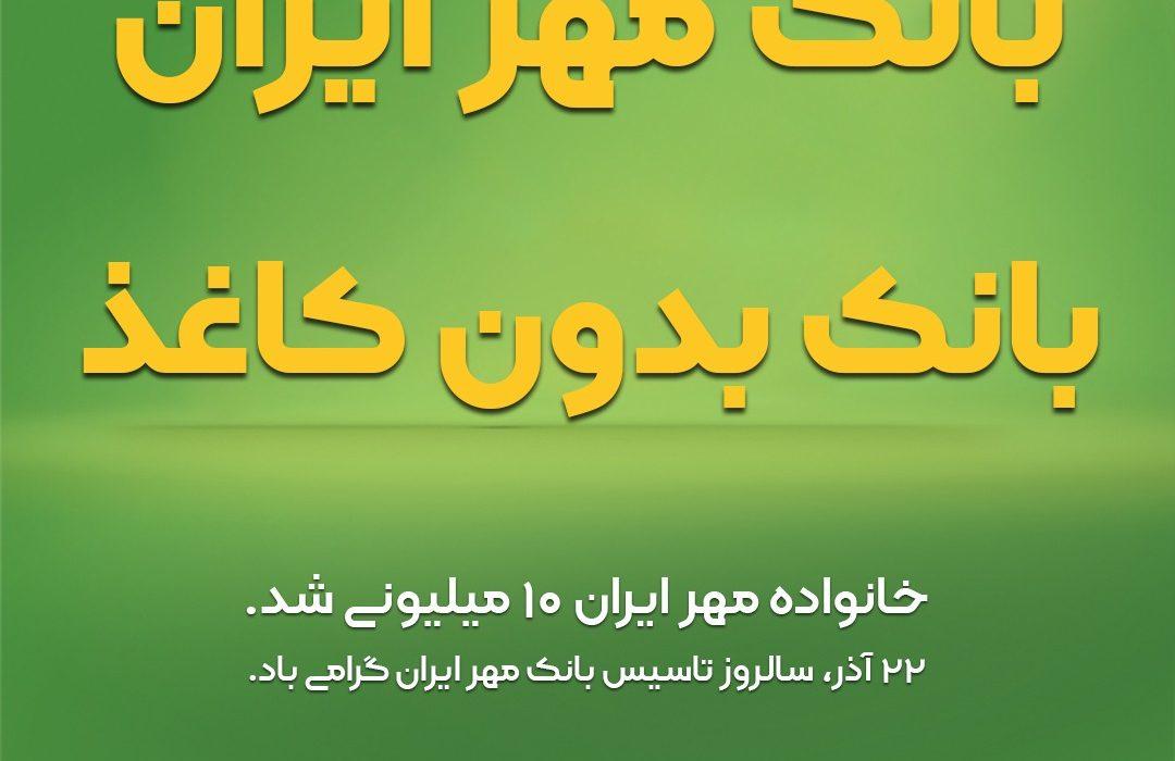 بانک مهر ایران، بانک بدون کاغذ