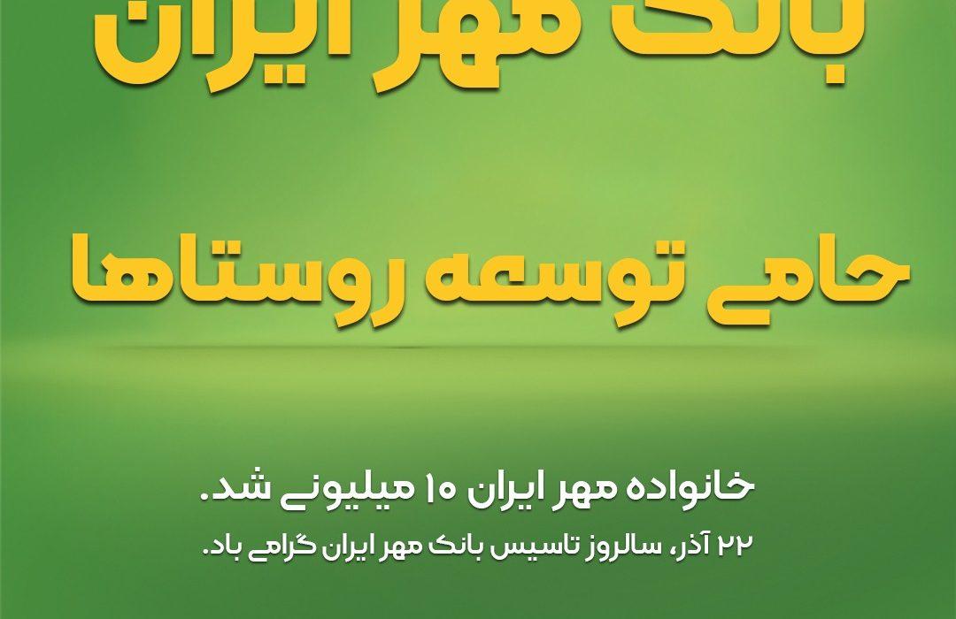 بانک مهر ایران ، حامی توسعه روستاها