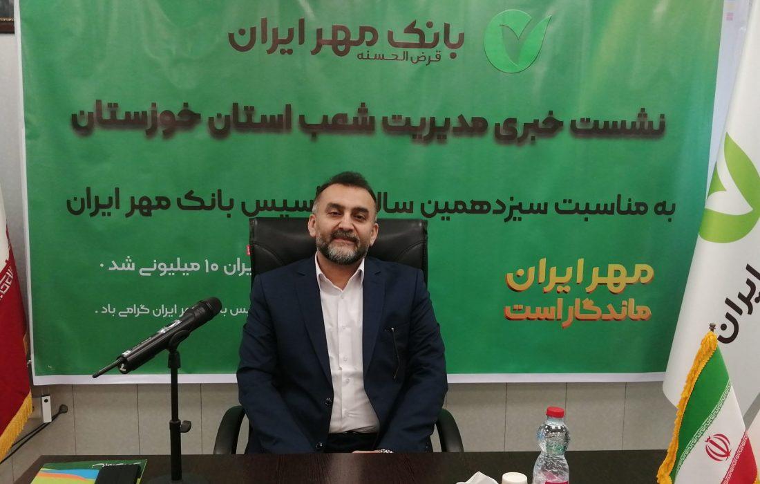 تلاش بانک مهر ایران حرکت در راستای مهرپروری است
