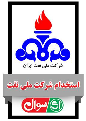 دستور استخدام ۲۵۰۰ نفر در وزارت نفت صادر شد/آگهی استخدام