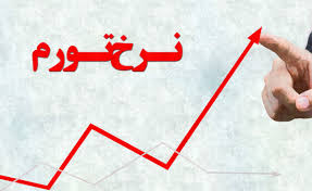 نرخ تورم کل کشور در تیرماه اعلام شد