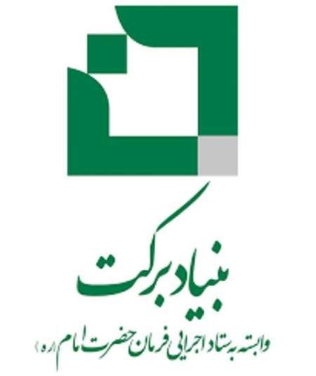 ۷۰ درصد طرحهای مشارکتی بنیاد برکت در خوزستان سال آینده به بهرهبرداری میرسد