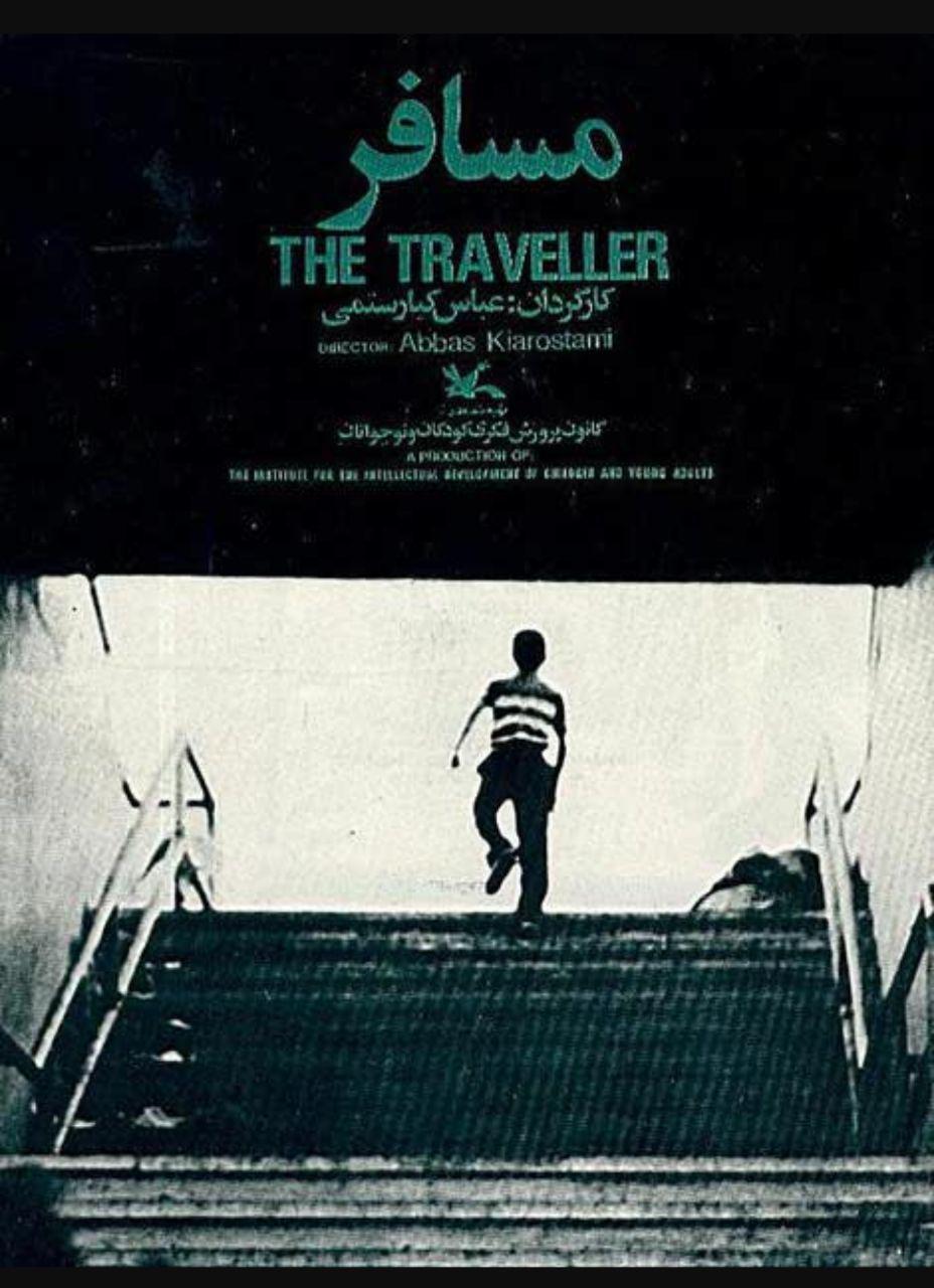برنامه این هفته کانون فیلم اعلام شد