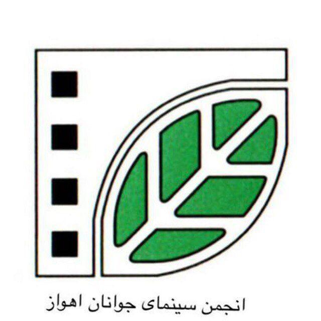 فیلم وحشت در اهواز در انجمن سینمای جوانان اهواز
